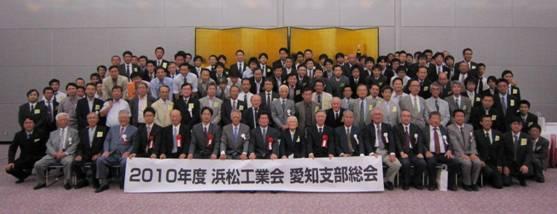 2010年度 愛知支部総会・懇親会