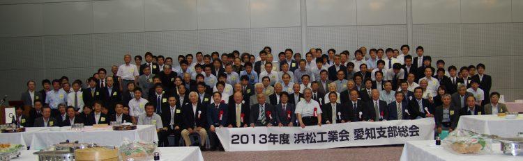 2013年度 愛知支部総会