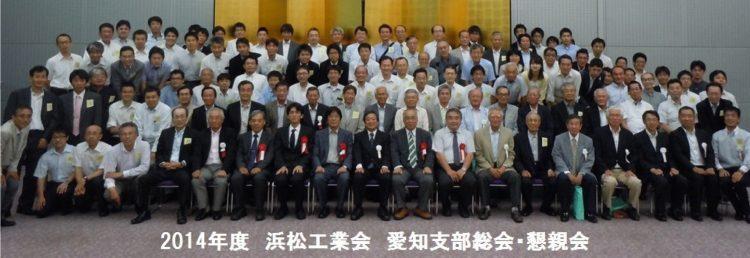 2014_愛知支部総会