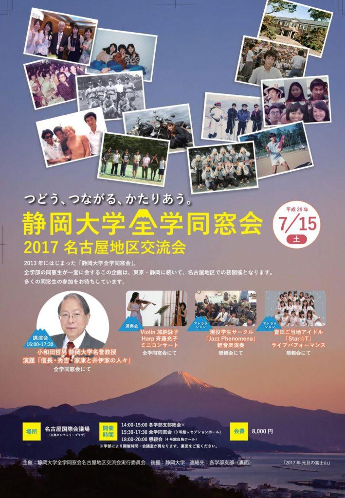 2017年度 静岡大学全学同窓会および浜工会総会のご案内1