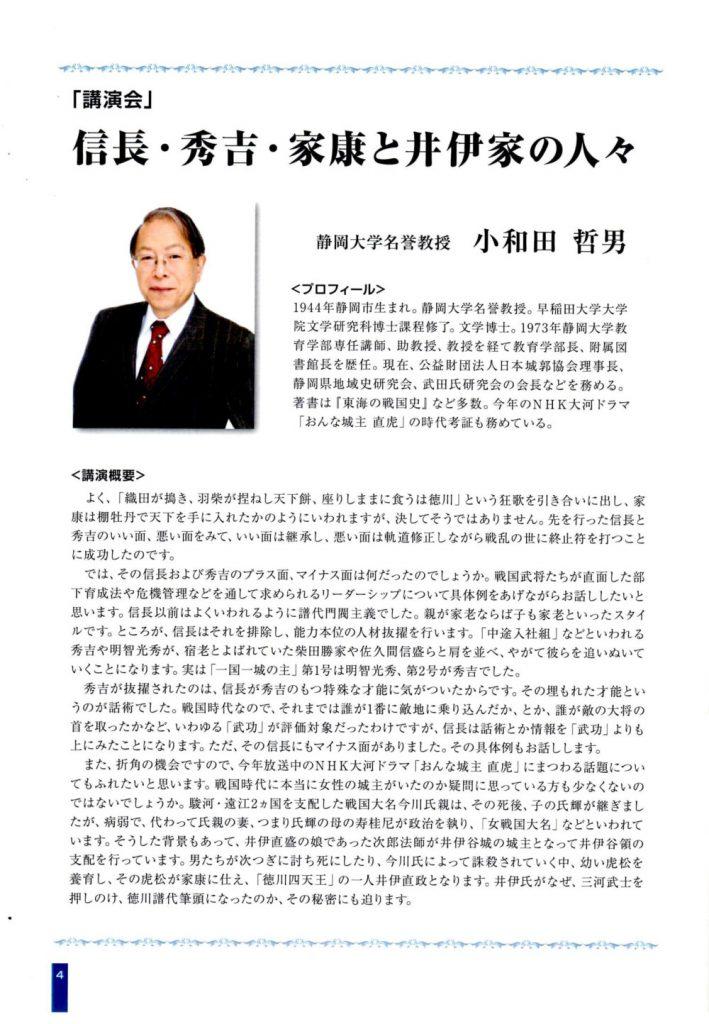 2017年度 全学同窓会資料4