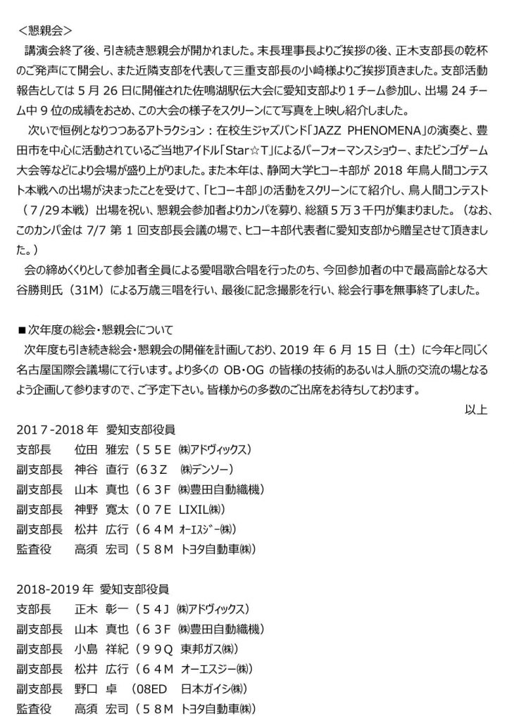 2018年度 愛知支部総会報告3