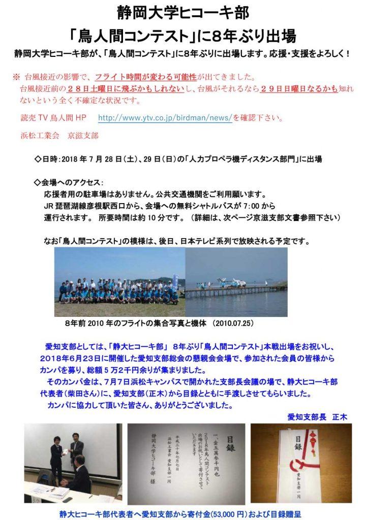 2018年度 鳥人間コンテストのご案内(7/27更新)_1