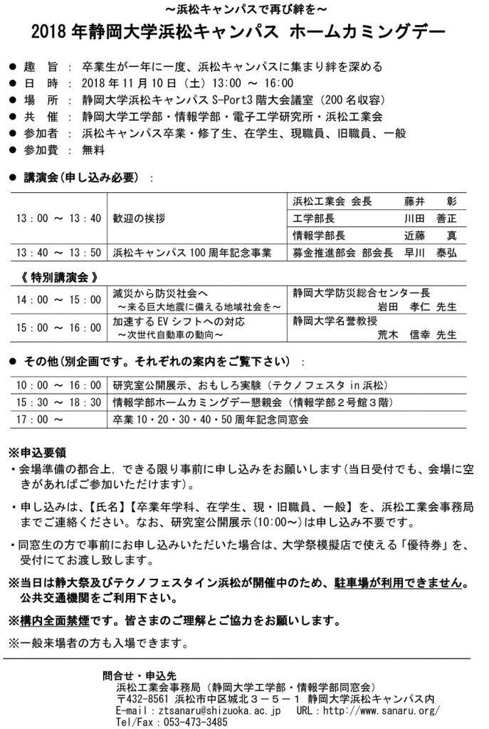 2018年 浜松キャンパスホームカミングデーのご案内