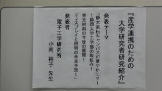2011年 愛知支部総会 風景4