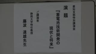 2011年 愛知支部総会 風景8