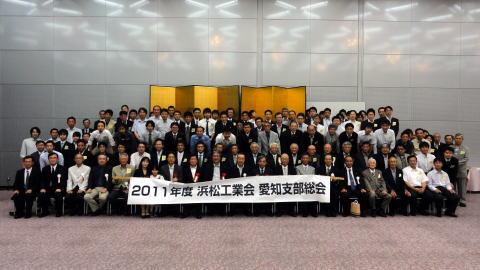2011年 愛知支部総会