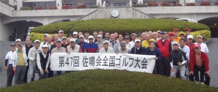 第47会全国ゴルフ大会集合写真