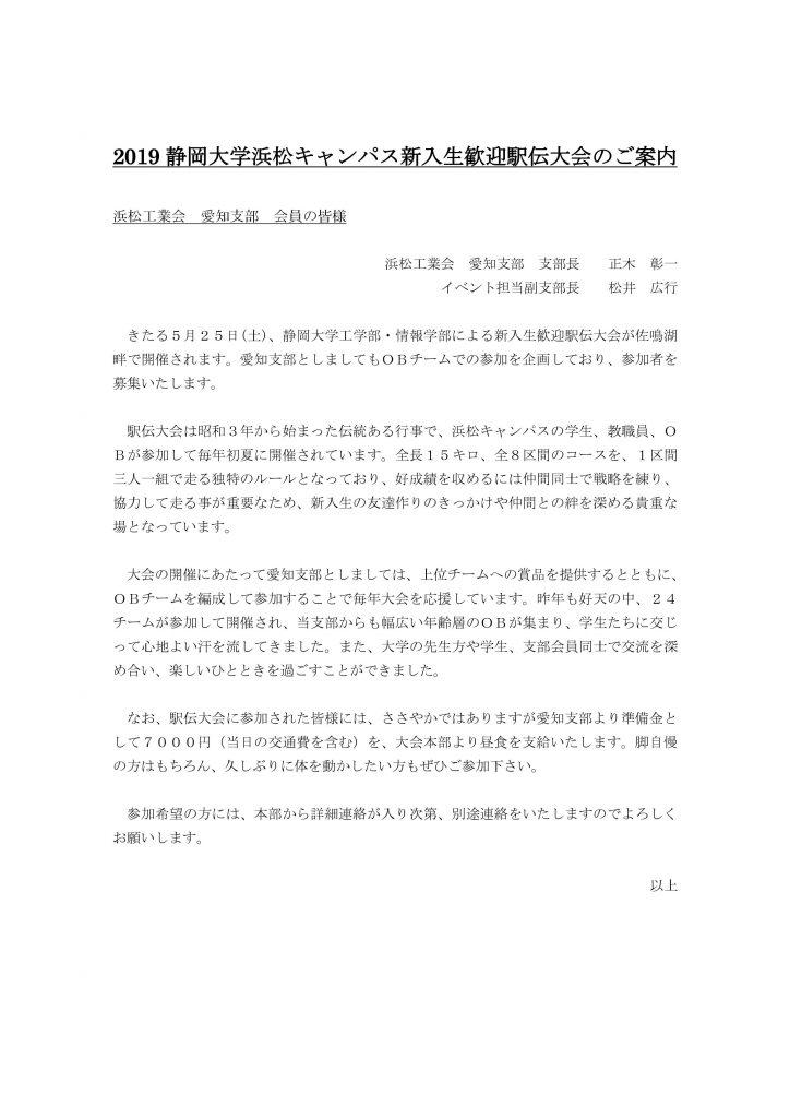 2019年 佐鳴湖駅伝のご案内_1
