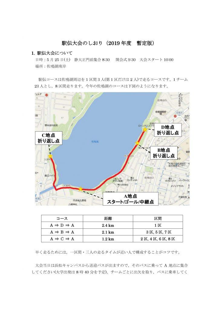 2019年 佐鳴湖駅伝のご案内_2