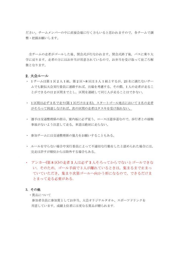 2019年 佐鳴湖駅伝のご案内_3
