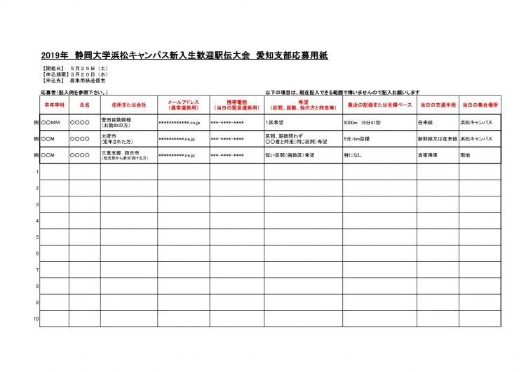 2019年 佐鳴湖駅伝のご案内_4